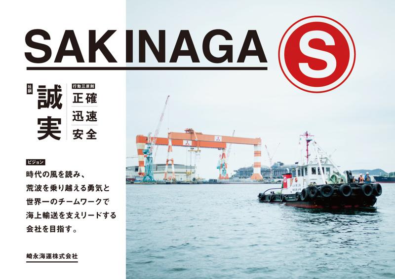 崎永海運の社訓「誠実」。ビジョンは「時代の風を読み、荒波を乗り越える勇気と世界一のチームワークで海上輸送を支えリードする会社を目指す。」