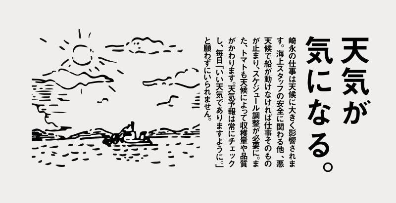 﨑永海運社員のあるある。天気が気になる。