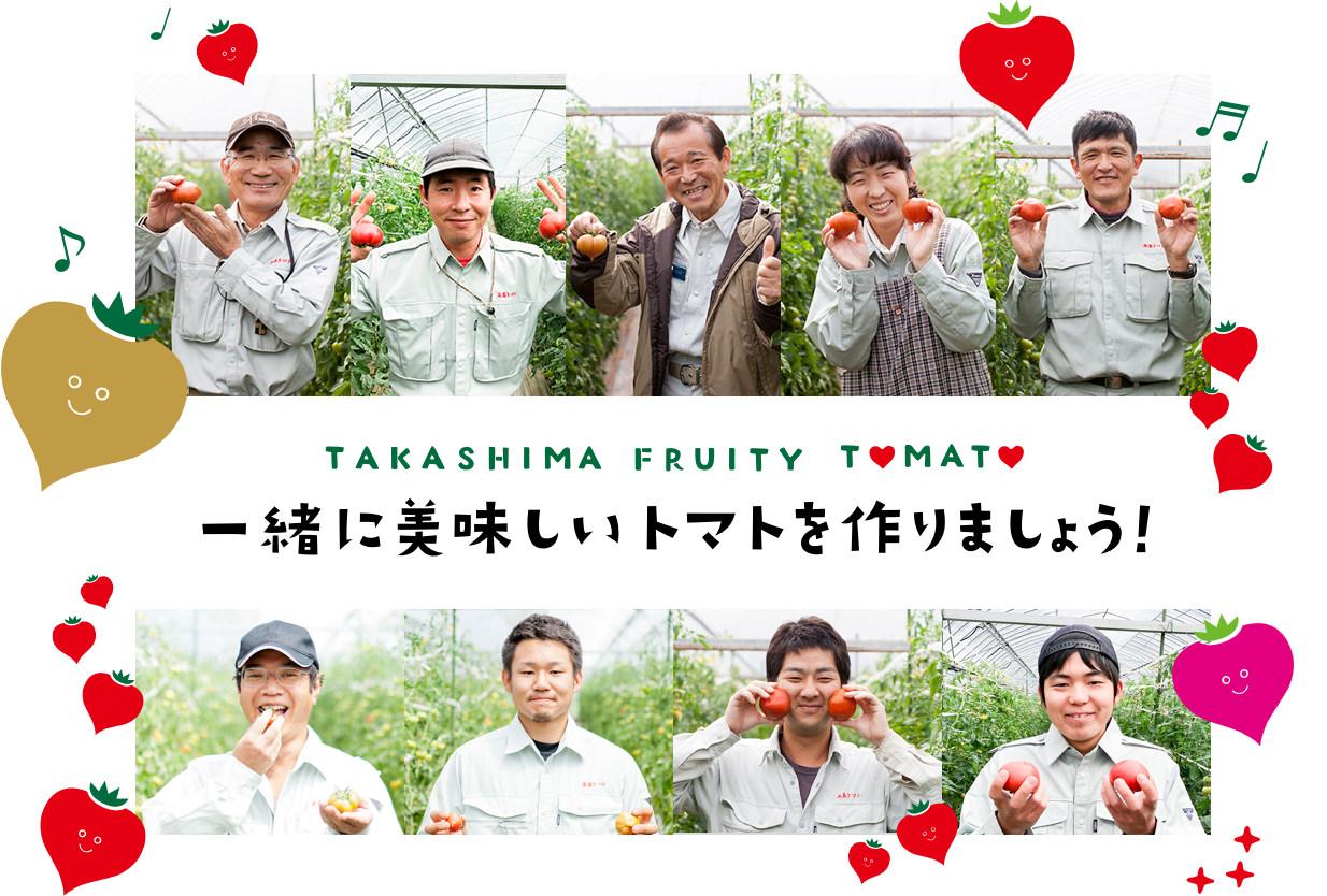 一緒に美味しいトマトを作りましょう!