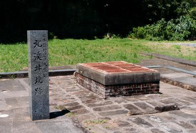北渓井坑跡