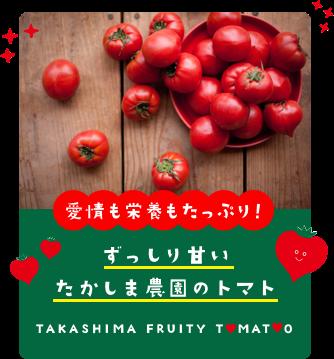 愛情も栄養もたっぷり!ずっしり甘いたかしま農園のトマト