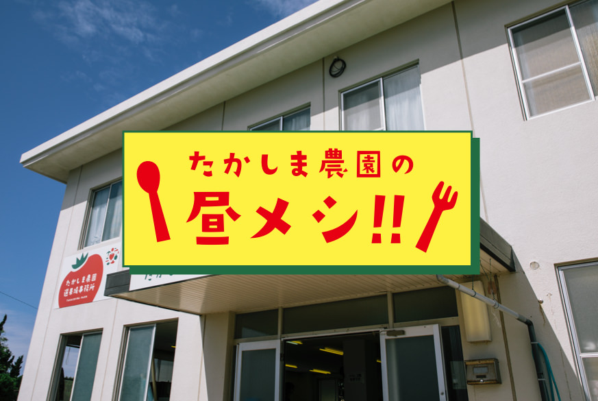 たかしま農園の昼メシ!!