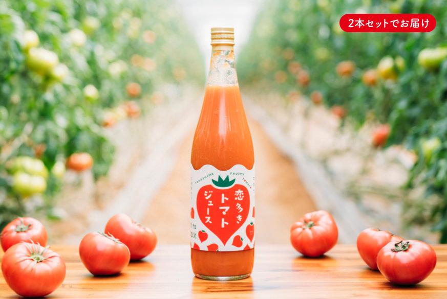 トマトジュース 販売中